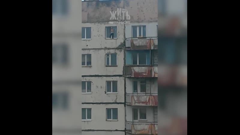 По карнизу девятого этажа