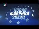 НОВАЯ ФАБРИКА ЗВЁЗД на МУЗ-ТВ со 2 сентября!