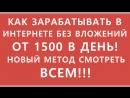Как зарабатывать в интернете без вложений! От 1500 рублей в день! Новый метод смотреть Всем!