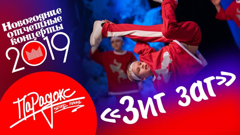 «Зиг заг» (1-2 года занятий танцами)