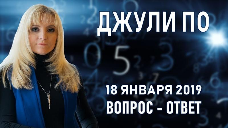 Джули По Вопрос ответ Семинар в Москве 18 01 2019