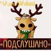 Подслушано Арсеньев Школа №1
