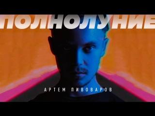 Артем Пивоваров - Полнолуние (2018)
