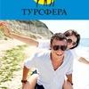 Турфирма ТУРСФЕРА - Знаем, где сейчас солнечно!