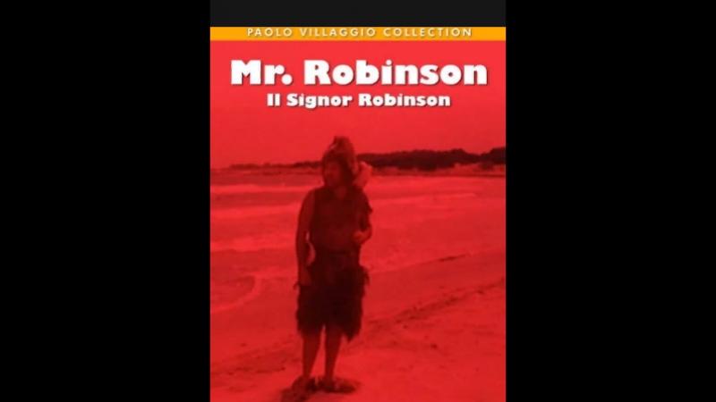 Синьор Робинзон / Il signor Robinson(1978) полная версия,советский дубляж