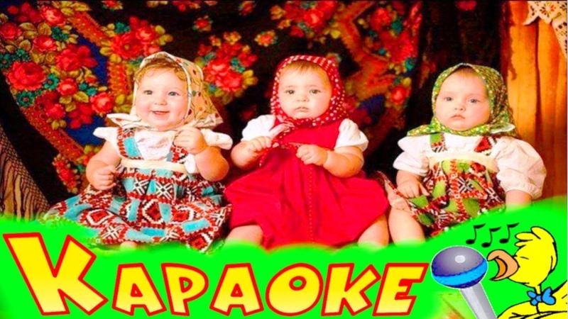 МАТРЕШКИ КАРАОКЕ для Детей Лучшие Детские Песни Припевочка 3