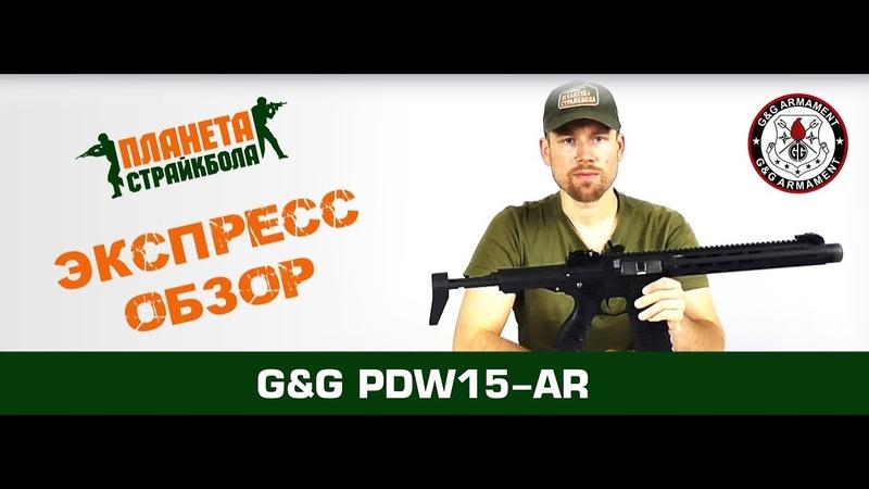 GG Автомат PDW15-AR