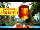 Рецепт АКВАВИТА - норвежская водка. видео рецепт.