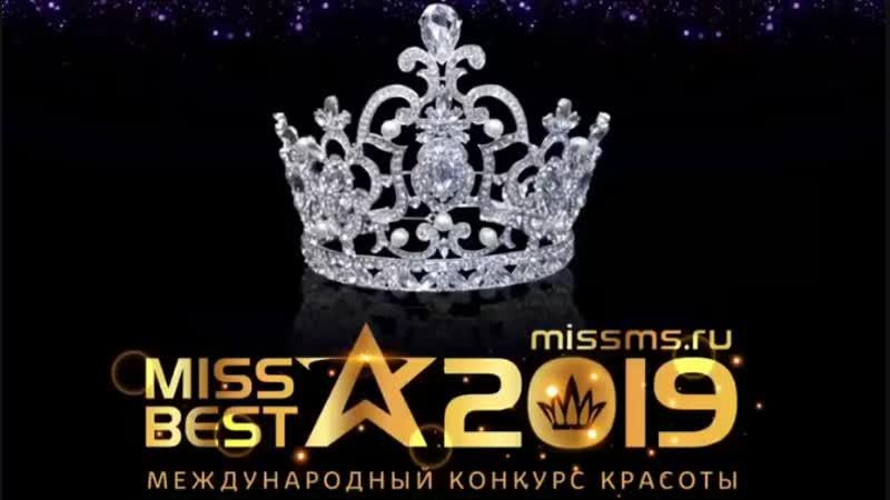Поздравления с Новым годом от каманды Miss Best