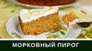 Морковный Пирог Удивительно Вкусный и Популярный Десерт
