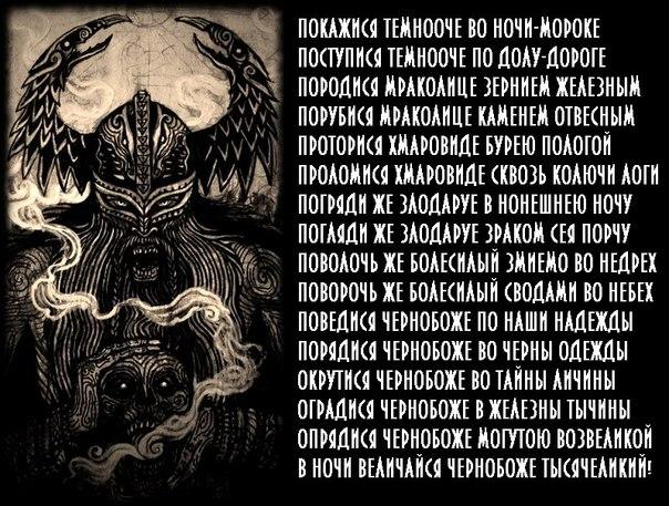 ЧЕРНОБОГ - Злое божество  Kanwf5Yaj-E
