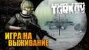Вылазка в Тарков 0 8 5 1408 🔥 рейды на выживание в опасном мире