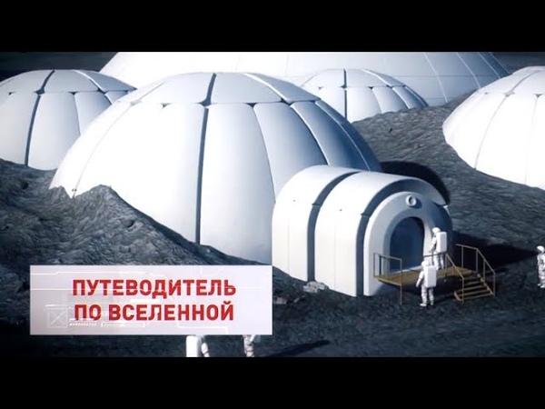 Выжить в космосе Владимир Сурдин Путеводитель по Вселенной