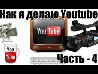 Как начать снимать видео для Youtube - Часть 4 - Выбор фона, места и ракурса