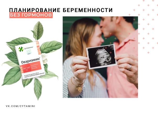Приём гормонов для зачатия в России - классика.