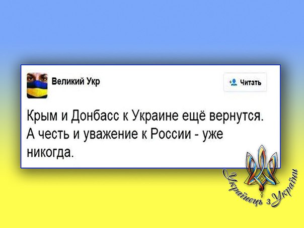 Как сосуществовать с Россией? - Цензор.НЕТ 2755