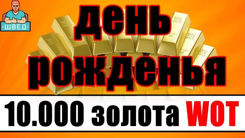 10 000 ЗОЛОТА World of TANKS от Рыжой Бороды
