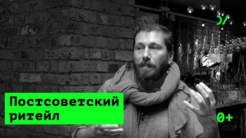 Постсоветский ритейл Евгений Чичваркин