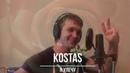 Kostas - Я улечу
