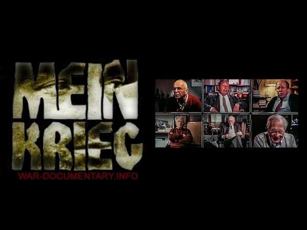 Моя война (Mein Krieg, 1990) - Документальный фильм об операторах Вермахта