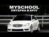 MySchool - Пятерка в круг