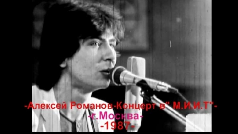Алексей Романов-Концерт в М.И.И.Т.(г.Москва)-1987-Раритет!!