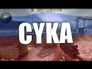 Shut up cyka