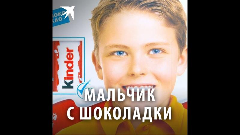 Мальчик с шоколадки