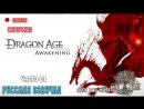 🔴18 LIVE STREAM ▶ КОШМАР Dragon Age Начало ● СЕРЫЙ СТРАЖ! PC