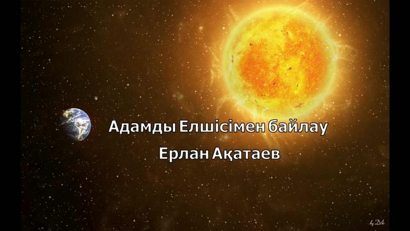 Адамды Елшісімен Байлау Ерлан Ақатаев