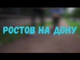 ФРЕНДЗОНА - РОСТОВ-НА-ДОНУ / 2 НОЯБРЯ @ RAVE