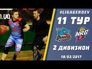 Лига Героев. 11 тур. 2 див. NRG - Драконы. 18.2.2017. Обзор