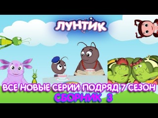 Лунтик - Все новые серии подряд 3 сезон