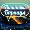 Типичный Барнаул