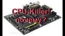 MSI Z77 Mpower сжигает процессоры. Исправляем ситуацию