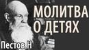 Особая сила Молитвы родителей за Детей Страдания невинных детей Пестов Николай