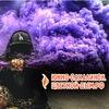 Цветной дым Южно-Сахалинск