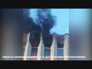 Пожар в здании «Ростелекома» на Синопской наб. 19.10.2018