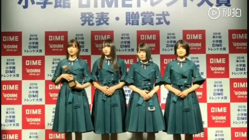 「小学館 DIMEトレンド大賞」発表 欅坂46も受賞 追加!