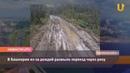 Новости UTV Новостной дайджест Уфанет Давлеканово Раевский Толбазы за 23 октября