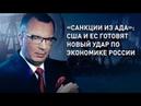 «Санкции из ада»: США и ЕС готовят новый удар по экономике России
