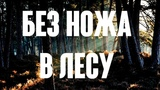 В лесу и без ножа! - Кэп - Выпуск №5. Terra Epica