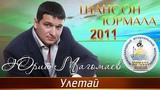 Cool Music Юрий Магомаев - Улетай (Шансон - Юрмала 2011)