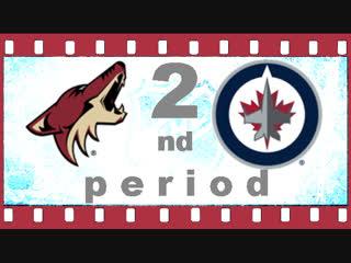 NHL 2018―2019. REGULAR SEASON. 20 ОКТЯБРЯ 2018. ARIZONA COYOTES VS WINNIPEG JETS 2―ND PERIOD