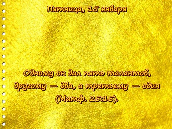 Исследуем Писания каждый день 2016 MmkDwpgsZUA
