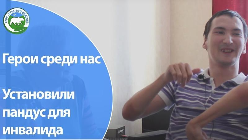 Установили пандус для инвалида / Герои среди нас / Сургут (ХМАО ЮГРА)