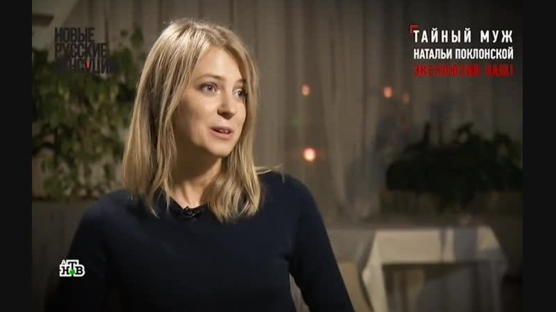 Новые русские сенсации. Тайный муж Натальи Поклонской 21.10.2018