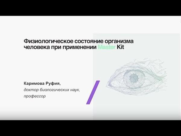 Доктор биологических наук о методике Master Kit ➤ Каримова Руфия