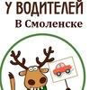 Подслушано у водителей в Смоленске