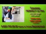 Тренажер для дома. тренажер для пресса. тренажер для спины. тренажер для похудения PERFECT ULTRA.